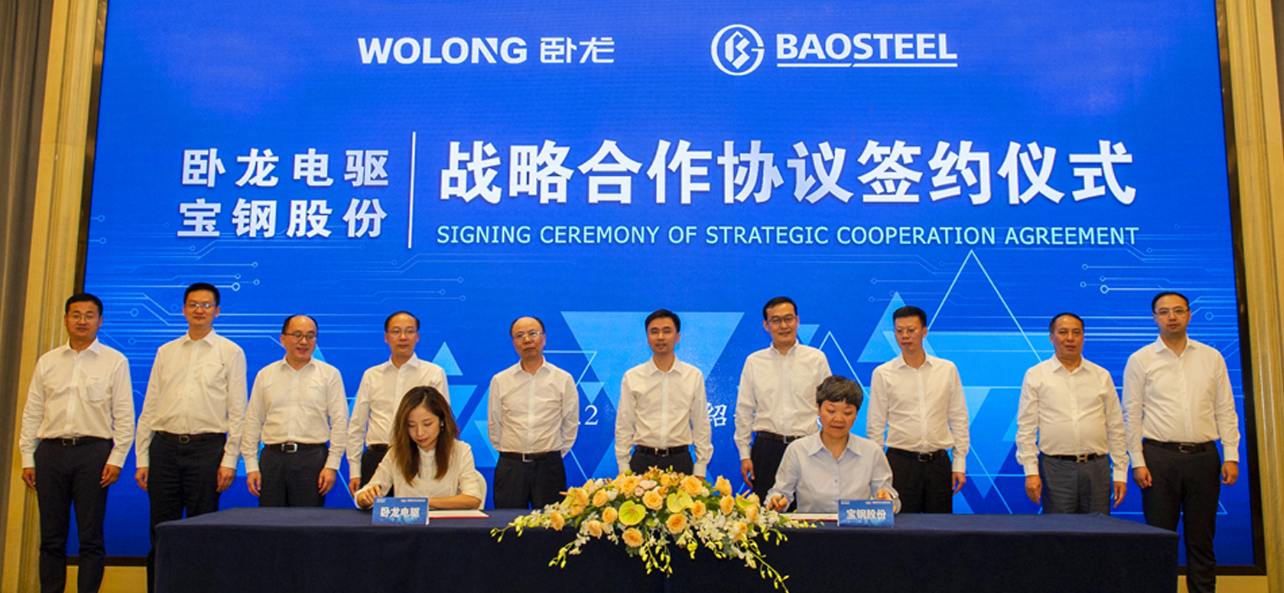 Wolong Electric and Baosteel Co., Ltd. signed a strategic cooperation agreement!